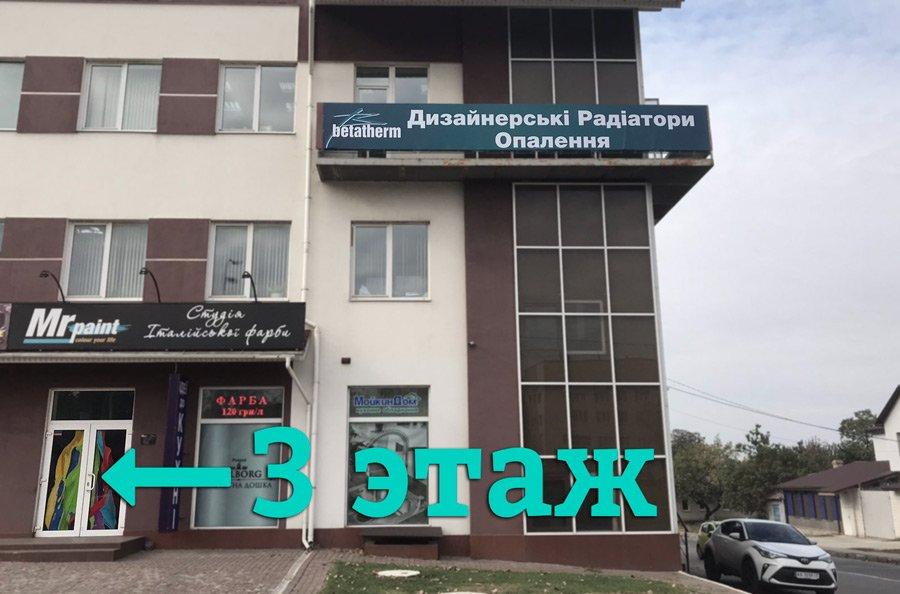 Betatherm Харьков